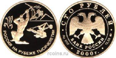 100 рублей 2000 года Россия на рубеже тысячелетий - Приказ рудокопных дел