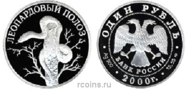1 рубль 2000 года Леопардовый полоз -