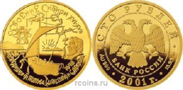 100 рублей 2001 года Освоение и исследование Сибири XVI-XVII вв.