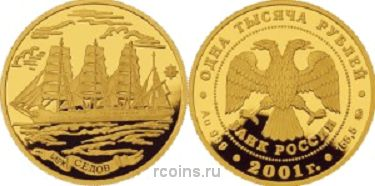 1000 рублей 2001 года Барк Седов
