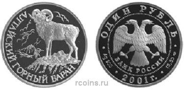 1 рубль 2001 года Алтайский горный баран