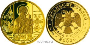 50 рублей 2002 года Дионисий -