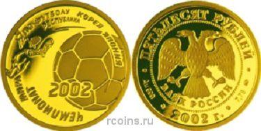 50 рублей 2002 года Чемпионат мира по футболу -