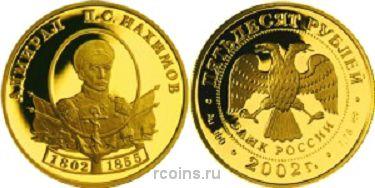 50 рублей 2002 года Выдающиеся полководцы и флотоводцы России - П.С.Нахимов