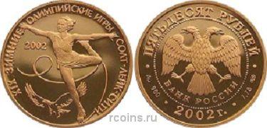 50 рублей 2002 года XIX зимние Олимпийские игры, Солт-Лейк-Сити, США