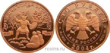 100 рублей 2004 года 2-я Камчатская экспедиция -
