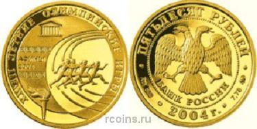 50 рублей 2004 года XXVIII Летние Олимпийские Игры - Афины