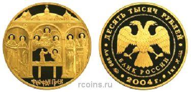 10 000 рублей 2004 года Феофан Грек