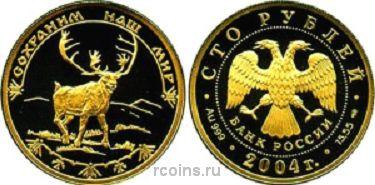 100 рублей 2004 года Северный олень -