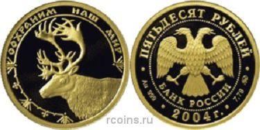 50 рублей 2004 года Северный олень