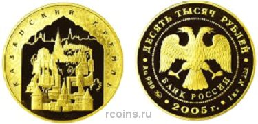 10 000 рублей 2005 года 1000-летие основания Казани -