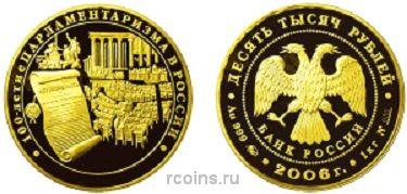 10 000 рублей 2006 года 100-летие парламентаризма в России -