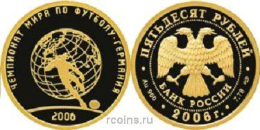 50 рублей 2006 года Чемпионат мира по футболу - Германия
