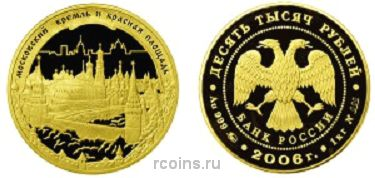 10 000 рублей 2006 года Московский Кремль и Красная площадь -