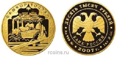 10 000 рублей 2007 года К 450-летию добровольного вхождения Башкирии в состав России -