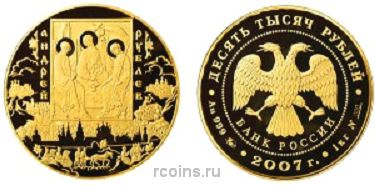 10 000 рублей 2007 года Андрей Рублев