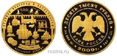 10 000 рублей 2009 года Исторические памятники Великого Новгорода и окрестностей