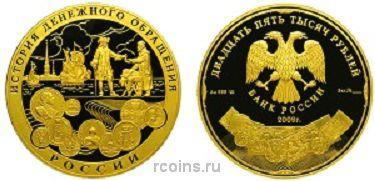 25000 рублей 2009 года История денежного обращения России -