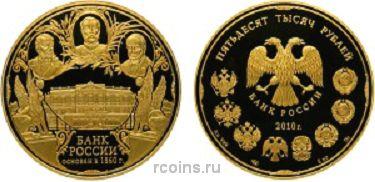 50000 рублей 2010 года 150-летие Банка России