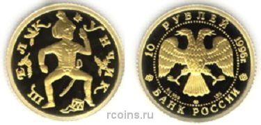 10 рублей 1996 года «Щелкунчик»