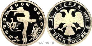 10 рублей 1997 года Балет «Лебединое озеро» -