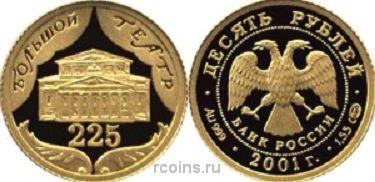 10 рублей 2001 года 225-летие Большого театра -