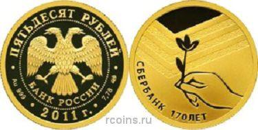 50 рублей 2011 года Сбербанк 170 лет -