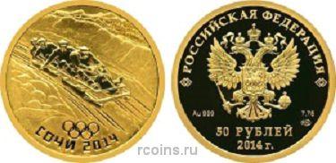 50 рублей 2011 года Олимпиада в Сочи 2014 — Бобслей -