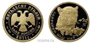 50 рублей 2011 года Переднеазиатский леопард