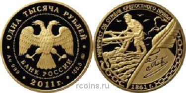 1000 рублей 2011 года 150-летие начала эпохи Великих реформ. Манифест об отмене крепостного права 19 февраля 1861 года