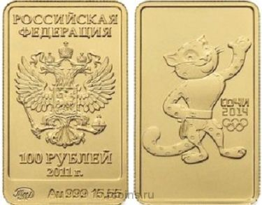 100 рублей 2011 года Олимпиада в Сочи 2014 - Леопард