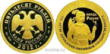 50 рублей 2012 года 1150-летие зарождения российской государственности