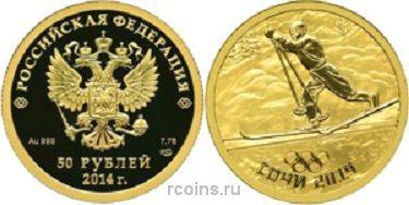 50 рублей 2012 года Олимпиада в Сочи 2014 - Лыжный спорт