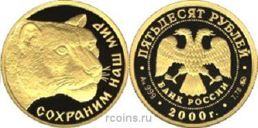 50 рублей 2000 года Снежный барс