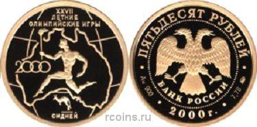 50 рублей 2000 года XXVII летние Олимпийские игры - Сидней