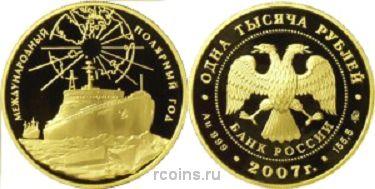 1000 рублей 2007 года Международный полярный год - Ледокол Ленин