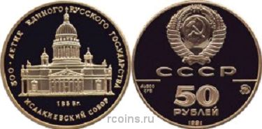 50 рублей 1991 года Исаакиевский собор -