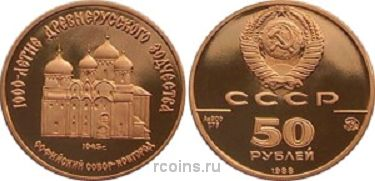50 рублей 1988 года Софийский собор — Новгород -