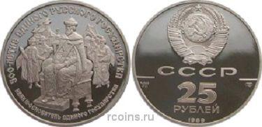 25 рублей 1989 года Иван III
