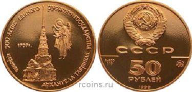 50 рублей 1990 года Церковь Архангела Гавриила -