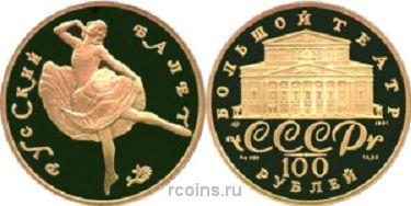 100 рублей 1991 года Русский балет -