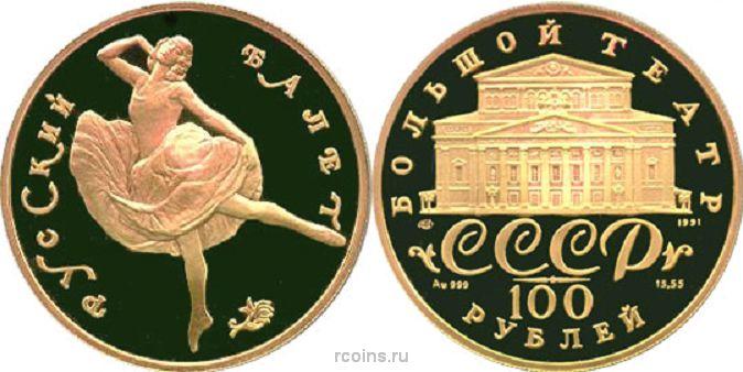 100 рублей 1991 балет монеты царской россии код активации полной