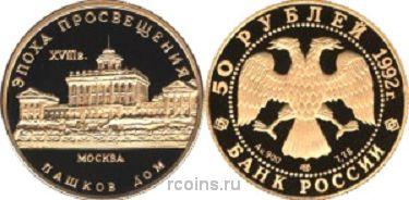 50 рублей 1992 года Пашков дом