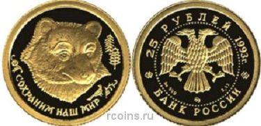 25 рублей 1993 года Сохраним наш мир — Бурый медведь -