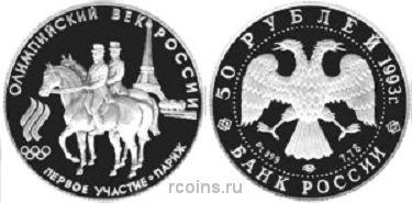 50 рублей 1993 года Первое участие России в Олимпийских играх - Париж
