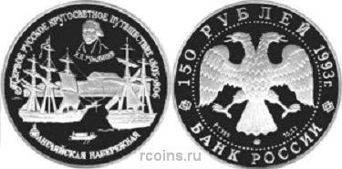 150 рублей 1993 года Английская набережная в С. Петербурге -