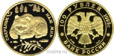 100 рублей 1993 года Бурый медведь -