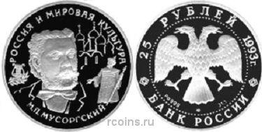 25 рублей 1993 года М.П. Мусоргский -