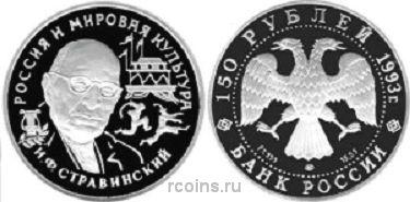 150 рублей 1993 года И.Ф. Стравинский -