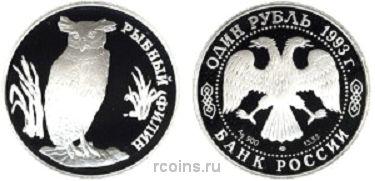 1 рубль 1993 года Рыбный филин -